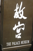 Beijing, China - The Palace Museum